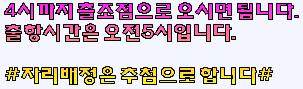 출항시간(토).PNG