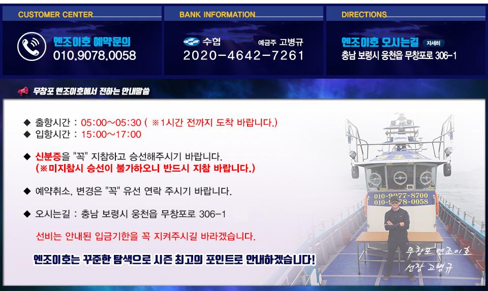 무창포 엔조이호 메인중앙