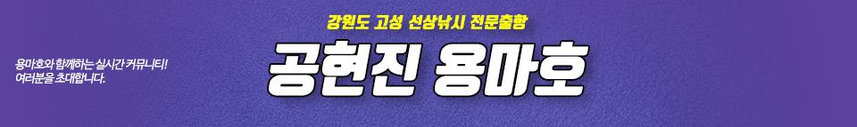 공현진 용마호