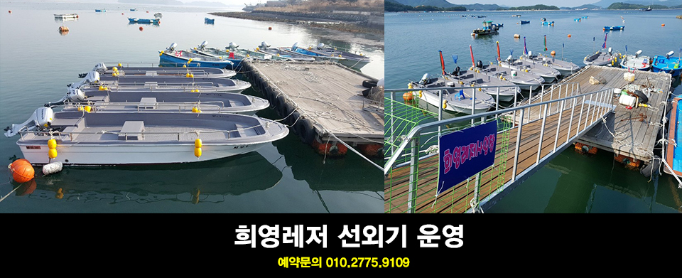 통영 희영호 선외기 운영