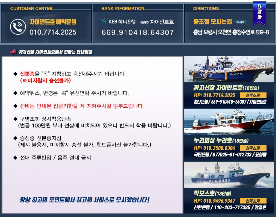 까치선장 자이언트호 메인중앙