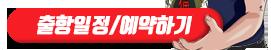 빛 구디피싱 출항일정 / 예약하기