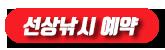 통영 유촌 희영호 출항일정 / 예약하기