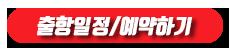 헌터호 출항일정
