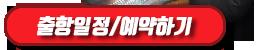 장보고호 출항일정 / 예약하기