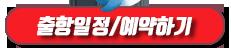 스마트호 출항일정 / 예약하기