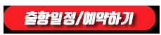 군산 강남호 강남피싱 출항일정 / 예약하기