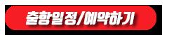군산 강프로호 출항일정 / 예약하기