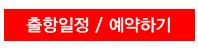 01_출항일정/예약하기