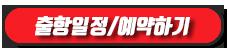 전곡항 입질대박호 출항일정 / 예약하기