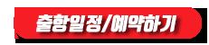 통영 삼덕레저호 출항일정 / 예약하기