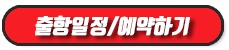 통영 샤인호 출항일정 / 예약하기