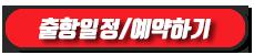 인천 슈퍼노바 출항일정 / 예약하기