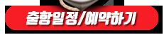 마검포 태백호 출항일정 / 예약하기