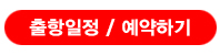 용마호 출항일정 / 예약하기