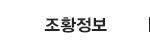 용마호 조황정보