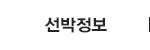 용마호 선박소개